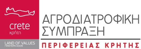 Αγροδιατροφική Σύμπραξη Περιφέρειας Κρήτης