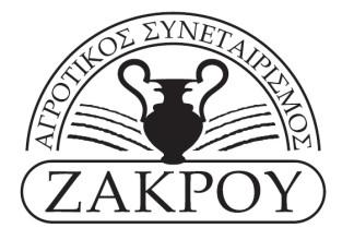 ΑΓΡΟΤΙΚΟΣ ΣΥΝΕΤΑΙΡΙΣΜΟΣ ΖΑΚΡΟΥ(Α.Μ.011)