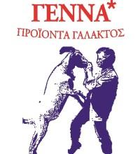 ΒΡΕΝΤΖΟΣ ΣΤΑΥΡΟΣ – ΓΕΝΝΑ (Α.Μ.017)
