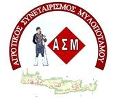ΑΓΡΟΤΙΚΟΣ ΣΥΝΕΤΑΙΡΙΣΜΟΣ ΜΥΛΟΠΟΤΑΜΟΥ (Α.Μ.003)
