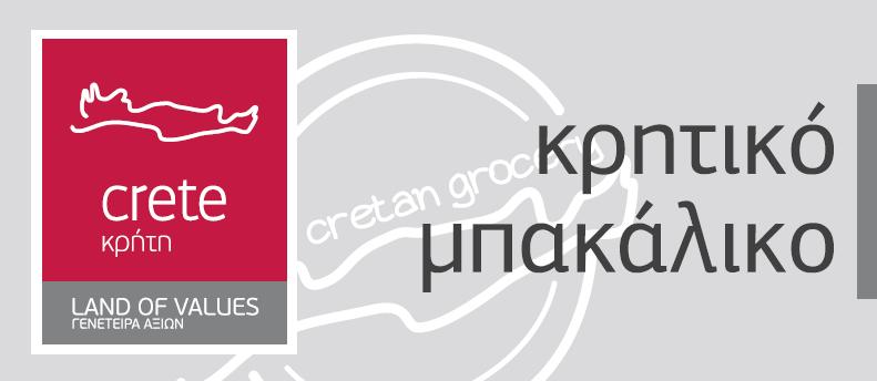 cretan-grocery