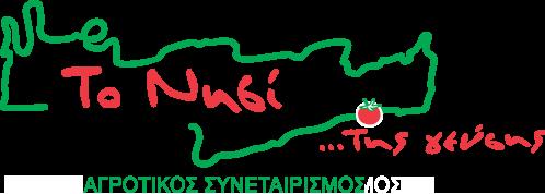 Αγροτικός Συνεταιρισμός «Το Νησί» (Α.Μ.045)