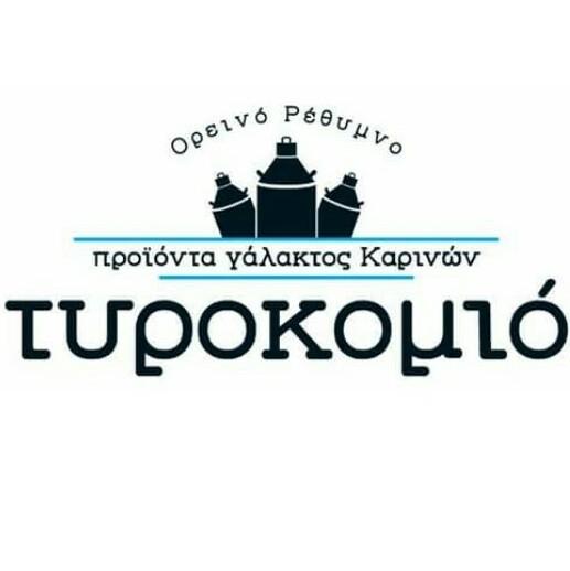 Τυροκομιό – ΠΑΝΤΕΛΗΣ ΤΖΟΥΡΜΠΑΚΗΣ (Α.Μ.083)