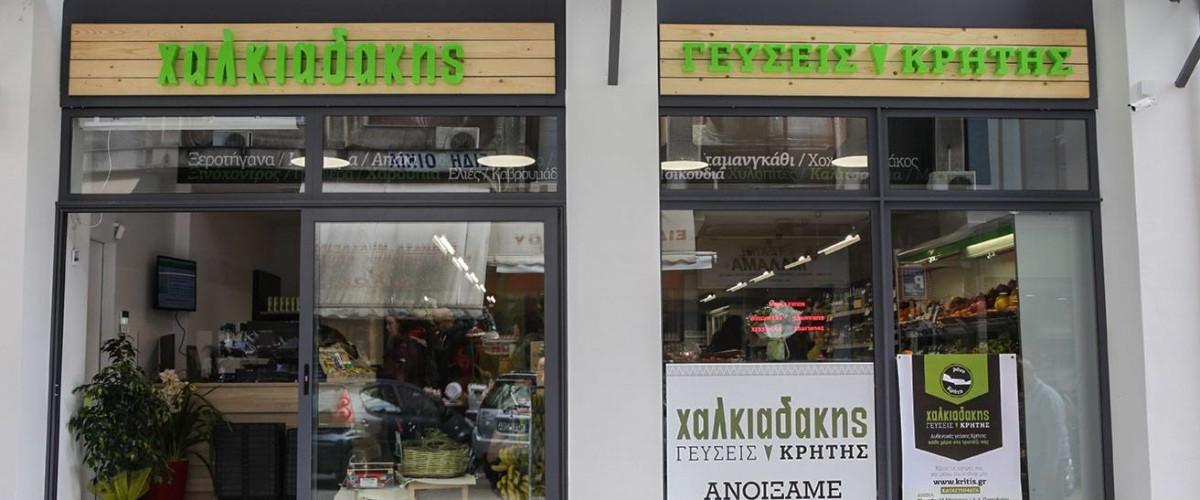 Παντοπωλεία Γεύσεις Κρήτης – Θεσσαλονίκη
