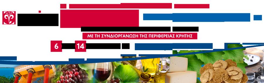 Η Αγροδιατροφική Σύμπραξη στην έκθεση: «Κρήτη, η μεγάλη συνάντηση, 6-14 Μαΐου 2017