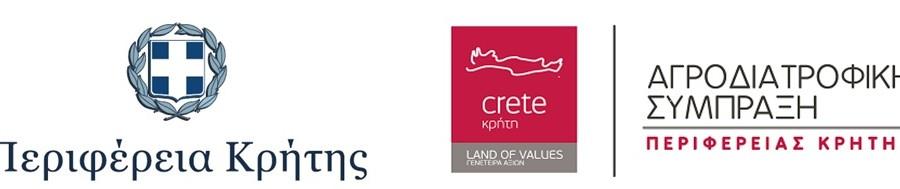 Ημερίδα στην Ιεράπετρα στις 26/6 με θέμα: «Αγροδιατροφική Σύμπραξη της Περιφέρειας Κρήτης – Εργαλείο Ανάπτυξης – Σήματα «κρήτη», «κρητική κουζίνα» & «κρητικό μπακάλικο»