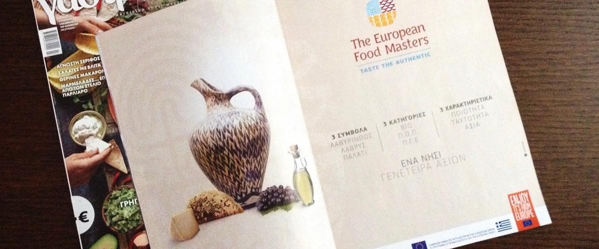Καταχώρηση της Αγροδιατροφικής Σύμπραξης της Περιφέρειας Κρήτης στο περιοδικό «Γαστρονόμος»