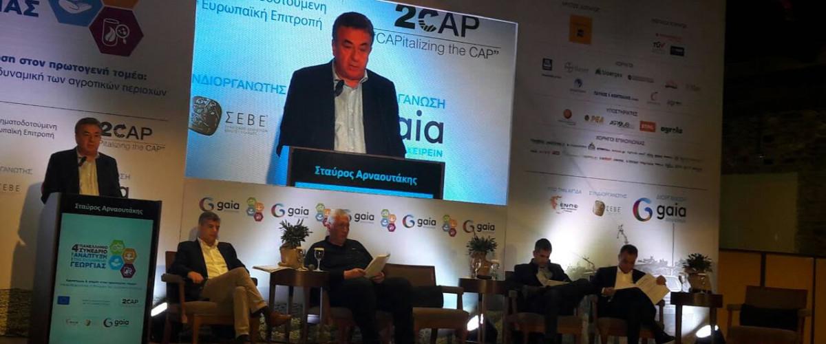 Σχέδιο δράσης από τον Περιφερειάρχη για την ανάπτυξη του αγροτικού τομέα στο 4ο Πανελλήνιο συνέδριο για την Ελληνική γεωργία που πραγματοποιείται στη Θεσσαλονίκη