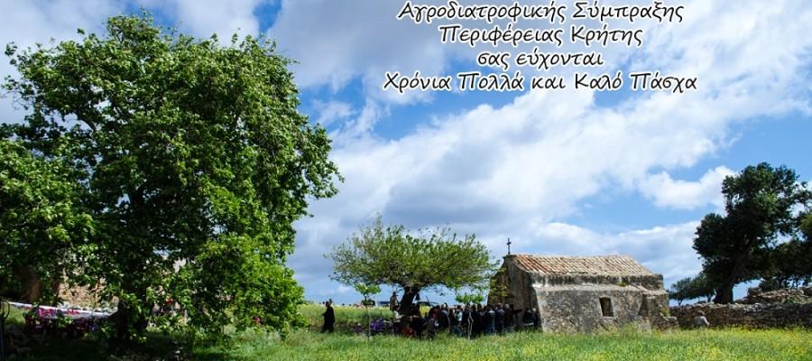 Ευχές για το Πάσχα από την Αγροδιατροφική Σύμπραξη της Περιφέρειας Κρήτης